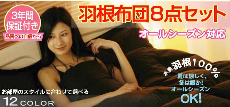 futon3_r3_c2.jpg